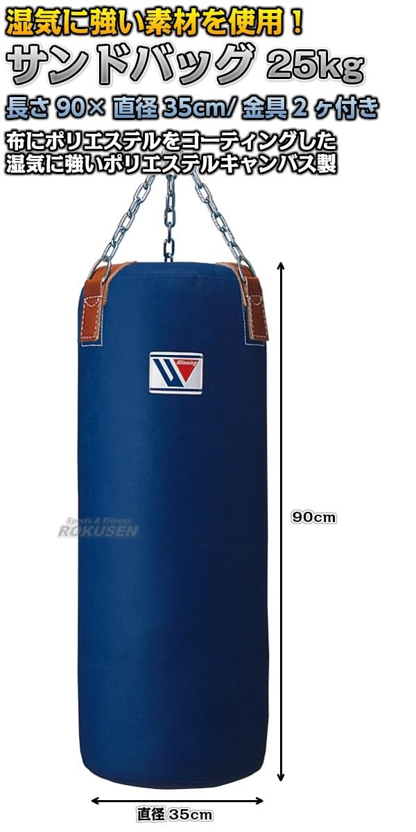 【ウイニング・Winning ボクシング】サンドバッグ 25kg TB-7000