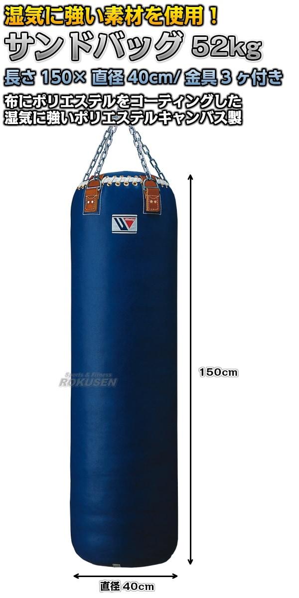 【ウイニング・Winning ボクシング】サンドバッグ 52kg TB-9900