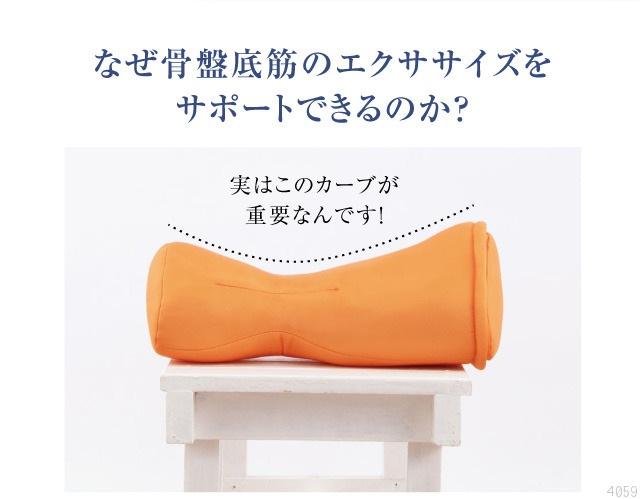 【骨盤底筋エクササイズ】キュットクッション