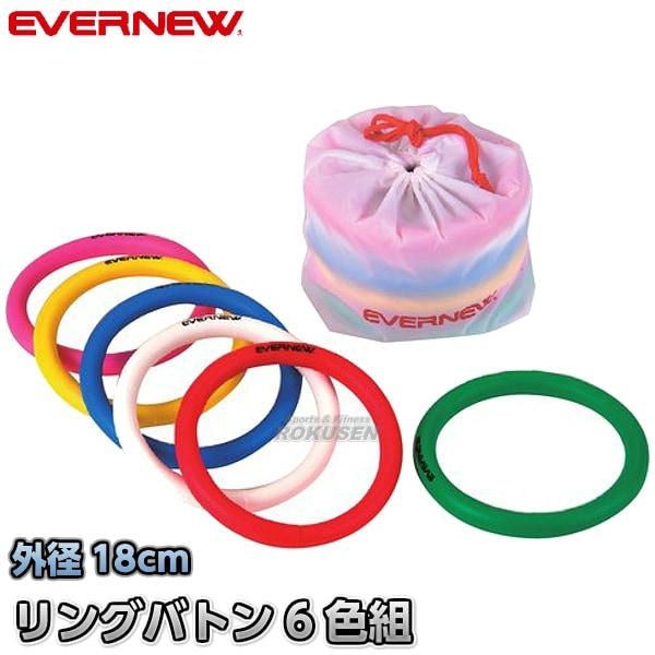 【EVERNEW・エバニュー グラウンド】リングバトン(6色組) EGA160