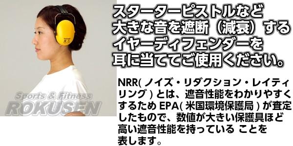 【EVERNEW・エバニュー 陸上競技】イヤーディフェンダーII EGA220