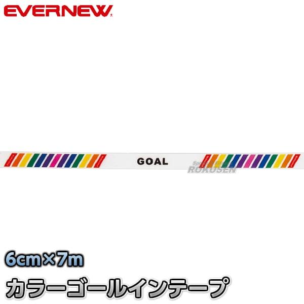 【EVERNEW・エバニュー グラウンド】カラーゴールインテープ EGA375