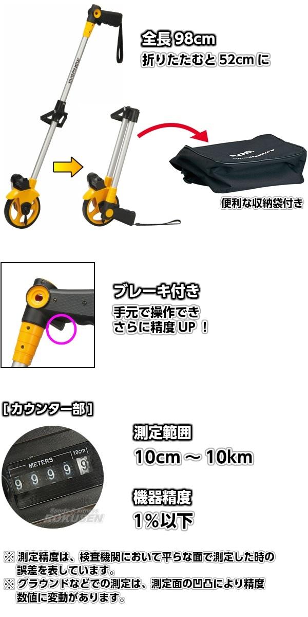 【EVERNEW・エバニュー 距離測定器】ウォーキングメジャーWM10KF EKA069