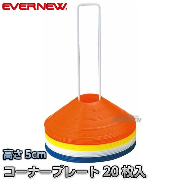 【EVERNEW・エバニュー トレーニング】コーナープレート(20枚入) EKA478