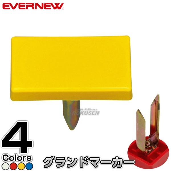 【EVERNEW・エバニュー グラウンド】グランドマーカーN-I DX EKA565