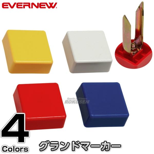 【EVERNEW・エバニュー グラウンド】グランドマーカーN-四角 DX EKA790
