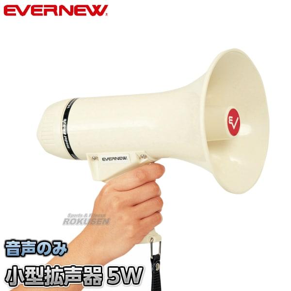 【EVERNEW・エバニュー グラウンド】小型拡声器105 EKB090