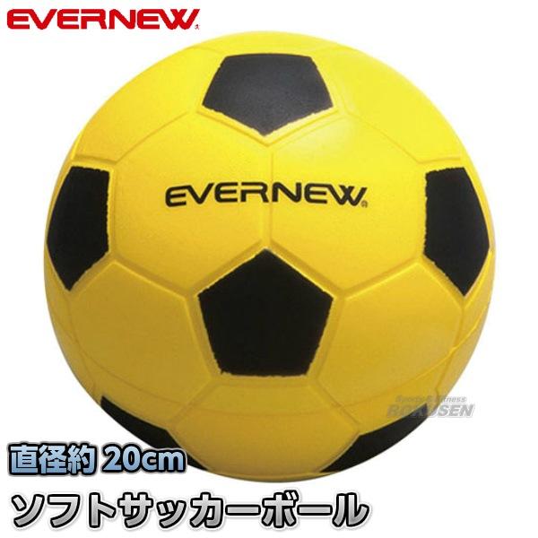 【EVERNEW・エバニュー 体づくり運動】ソフトサッカーボールPU20 ETA055