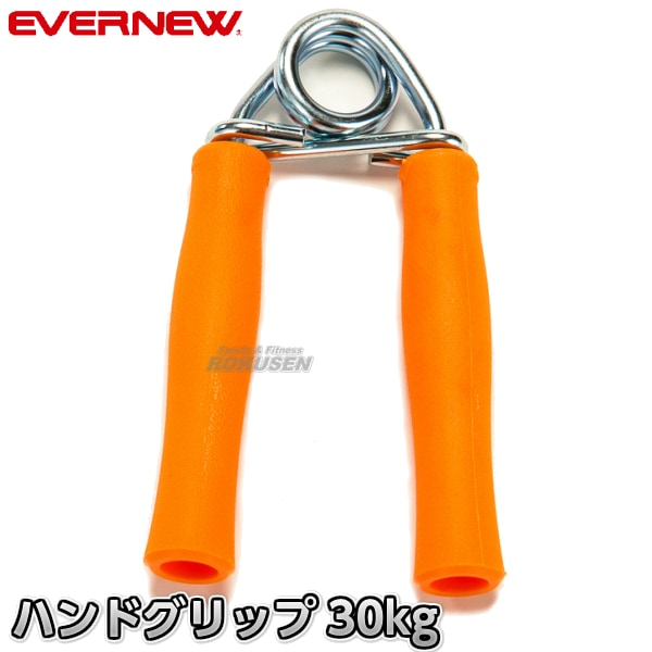 【EVERNEW・エバニュー トレーニング】ハンドグリップ30 ETA108