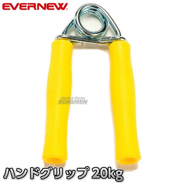 【EVERNEW・エバニュー トレーニング】ハンドグリップ20 ETA109