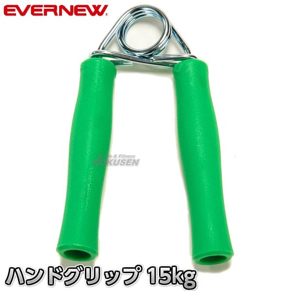【EVERNEW・エバニュー トレーニング】ハンドグリップ15 ETA110