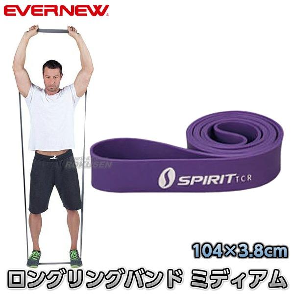 【EVERNEW・エバニュー トレーニング】ロングリングバンド ミディアム ETA148