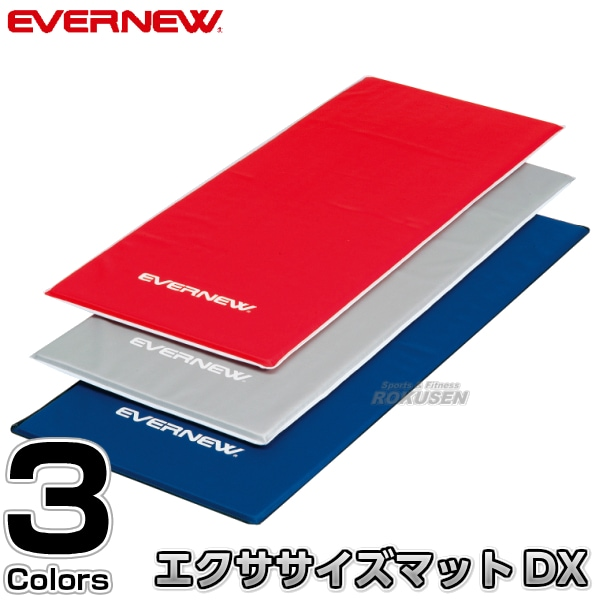 【EVERNEW・エバニュー トレーニング】エクササイズマット150DX ETB250