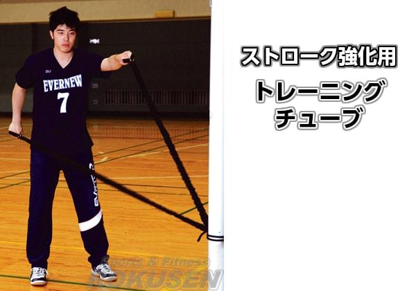 【EVERNEW・エバニュー トレーニング】ストロークチューブ ETB293