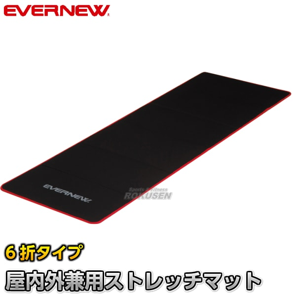 【EVERNEW・エバニュー トレーニング】屋内外兼用ストレッチマット折りたたみ ETB639