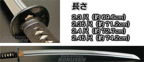 【松勘 居合】居合刀 同田貫 大刀 61-021