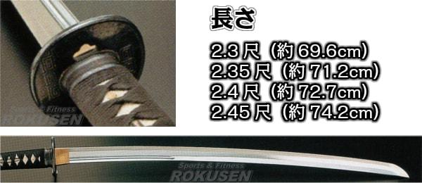 【松勘 居合】居合刀 ウノクビ 大刀 61-037