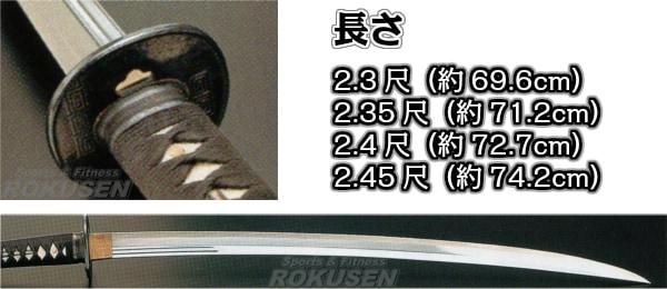 【松勘 居合】居合刀 居合刀 大帽子 大刀 61-038