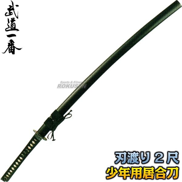 【高柳 居合道】居合刀 少年用居合刀 EAN-18