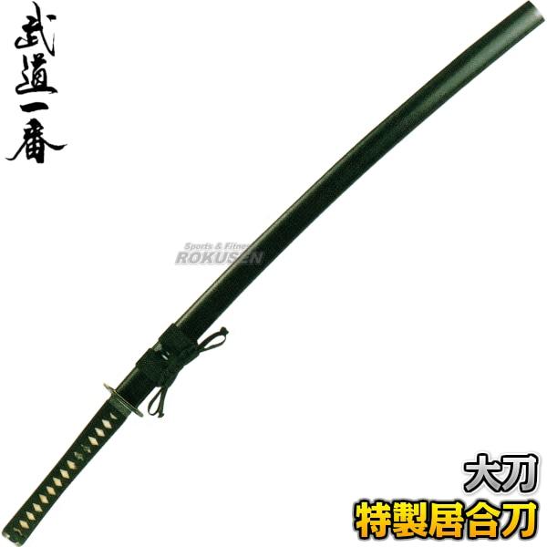 【高柳 居合道】居合刀 特製居合刀 EAN-20