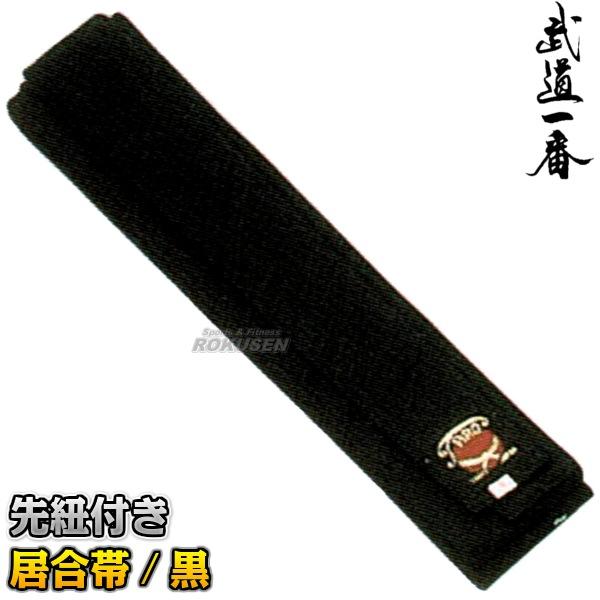 【高柳 居合道】居合帯 黒 1号 先紐付き EOB-10