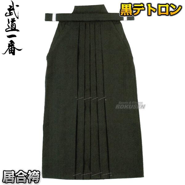 【高柳 居合道】黒テトロン居合袴 22号/23号/24号/25号 EPB-22/EPB-23/EPB-24/EPB-25