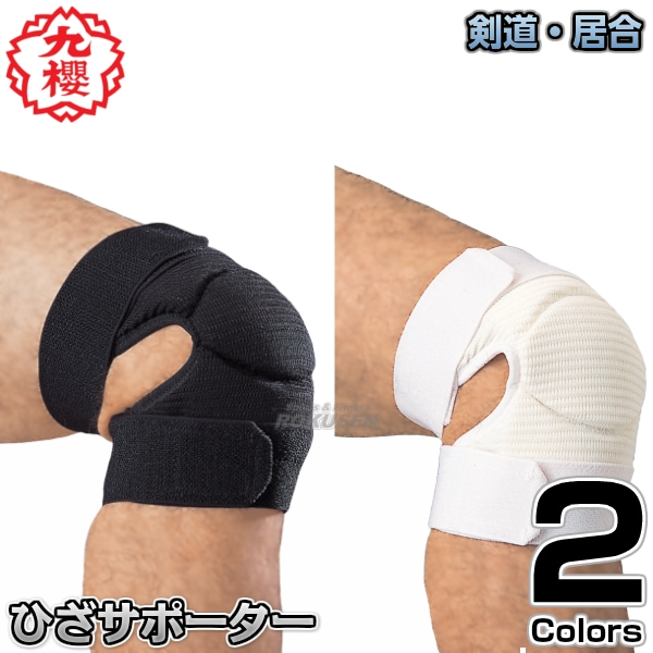 【九櫻・九桜】居合用武道サポーター 剣士の味方 VA21 ひざ用 1個 フリーサイズ