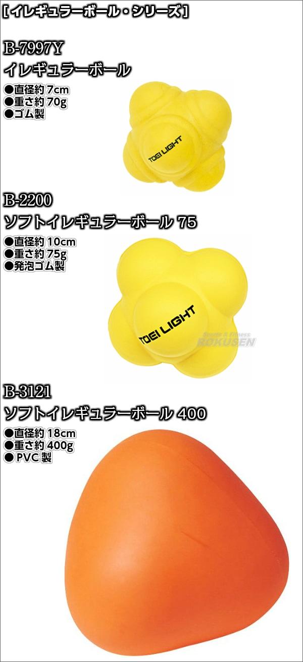 【TOEI LIGHT・トーエイライト 体つくり表現運動】ソフトイレギュラーボール400 B-3121