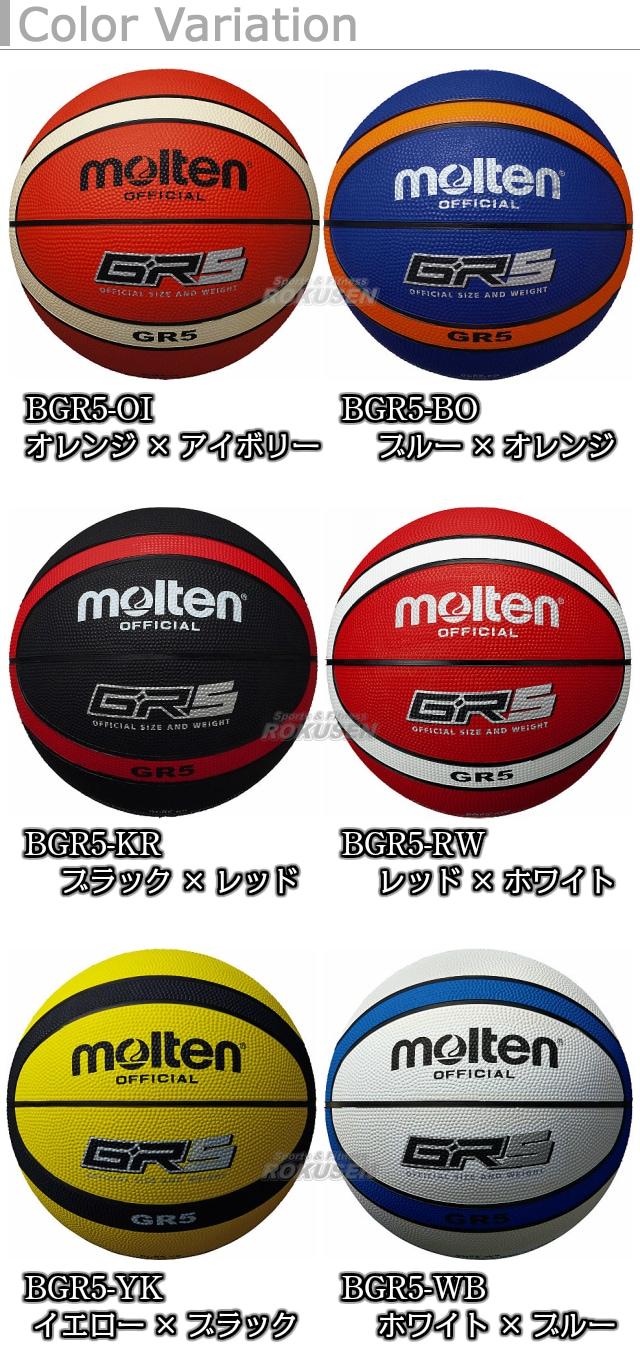 【モルテン・molten バスケットボール】ゴムバスケットボール5号球 GR5 BGR5