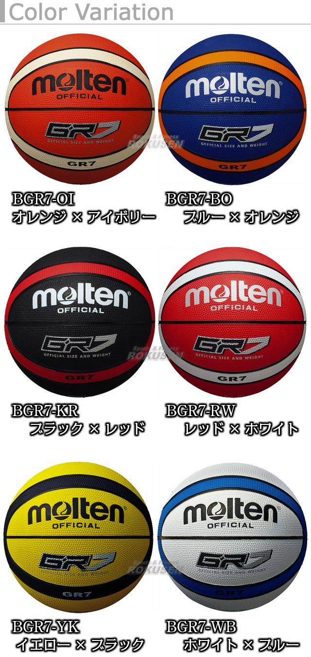 【モルテン moltenバスケットボール】ゴムバスケットボール7号球 GR7 BGR7