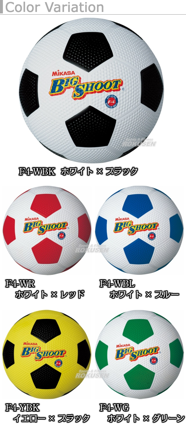 【ミカサ・MIKASA サッカー】サッカーボール4号球 ゴムサッカーボール3号 F3-WBK