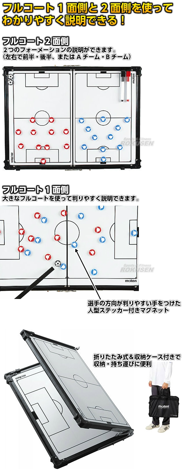 【モルテン・molten サッカー】折りたたみ式作戦盤 SF0070