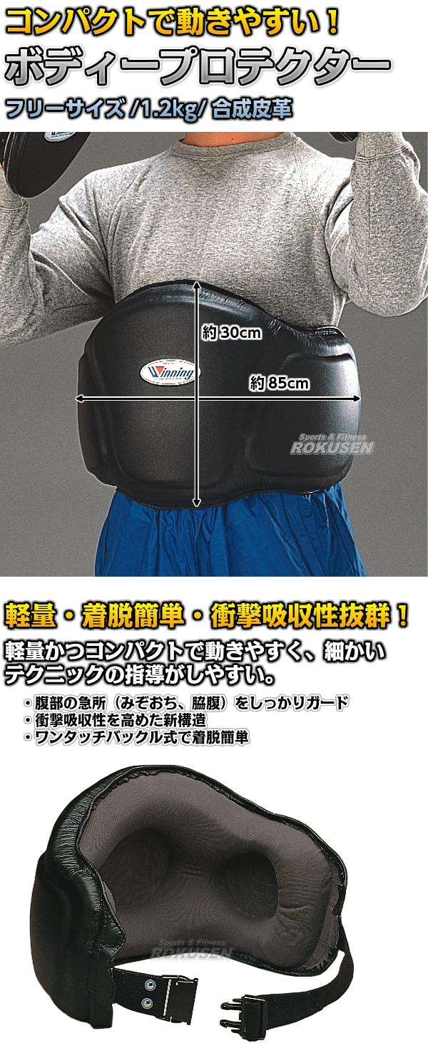 【ウイニング・Winning ボクシング】コンパクトボディープロテクター BC-1500