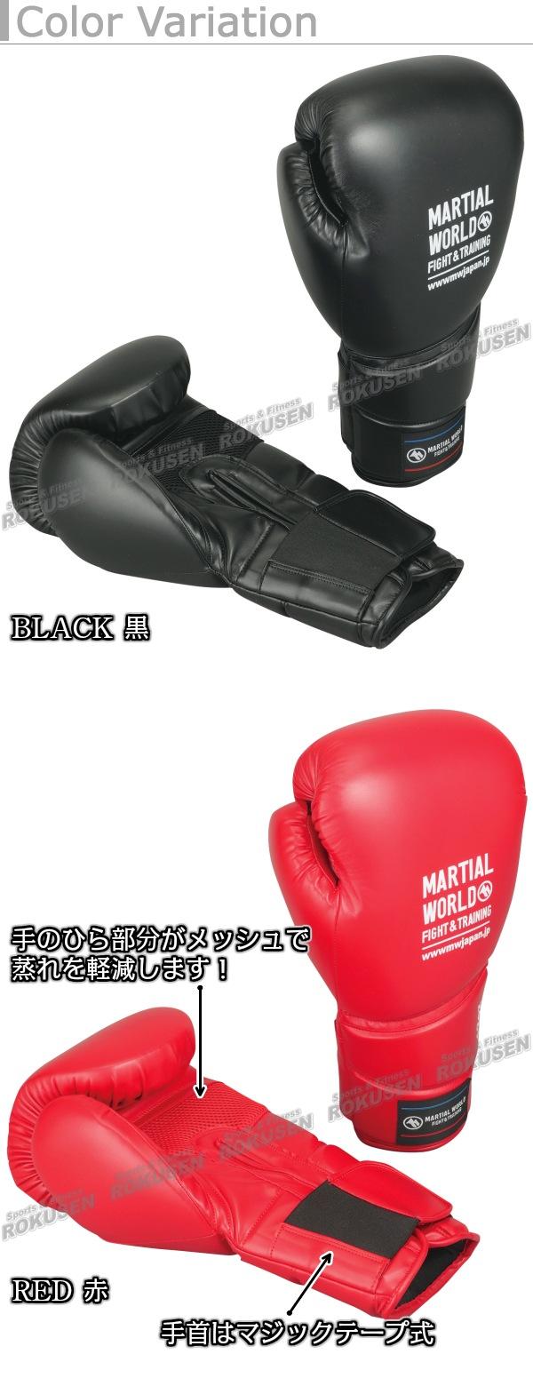【マーシャルワールド 格闘技】プロフェッショナルワークアウトグローブ 12オンス BG410