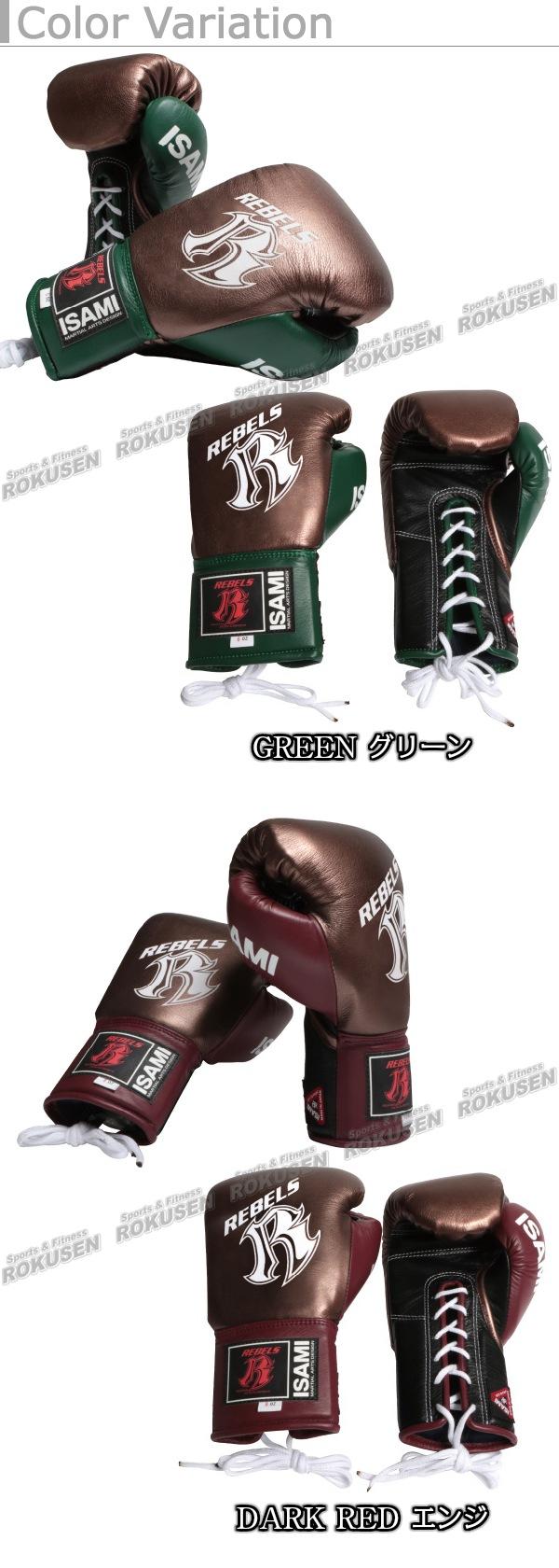 【ISAMI・イサミ】ボクシンググローブ REBELSグローブ ひも式 RB-001(RB001) 8オンス/16オンス