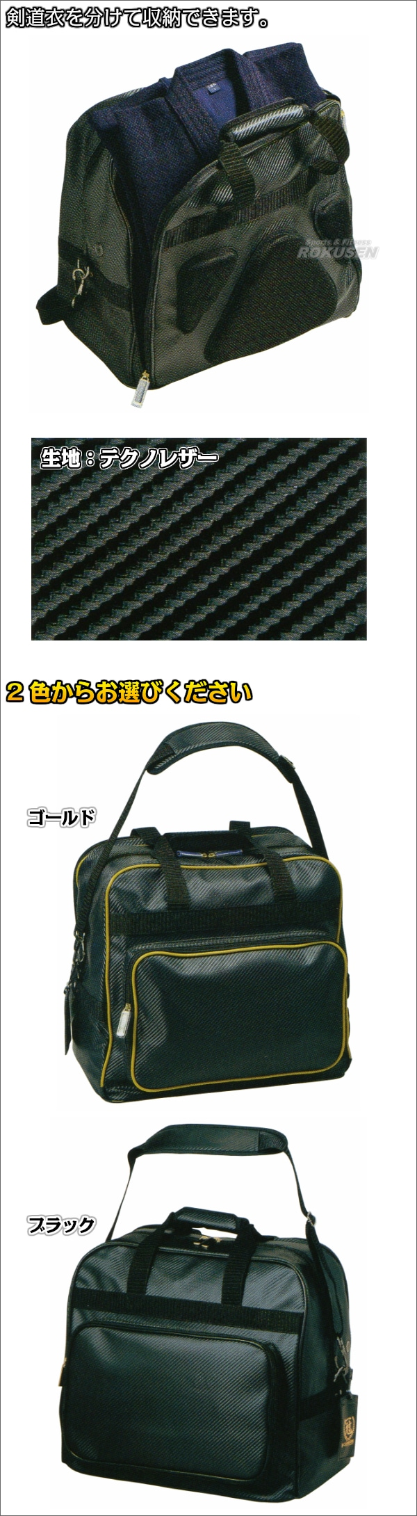 【松勘 剣道】剣道具袋 DF-80K 冠 KENDOコンパクトバッグ 1-80K