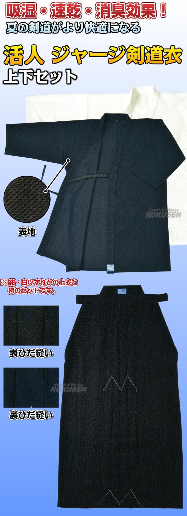 【松勘 剣道】活人 ジャージ剣道衣 上衣・袴セット KG-500EL/KG-510EL・KH-920