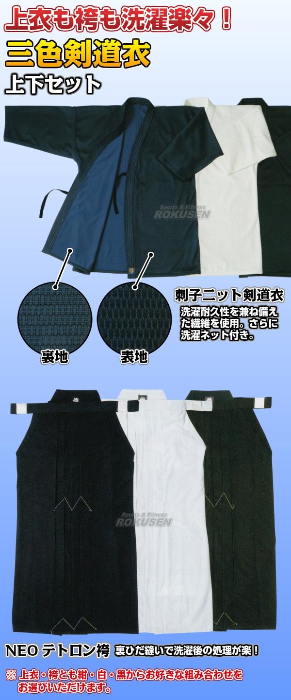 【松勘 剣道】三色剣道衣 上衣・袴セット