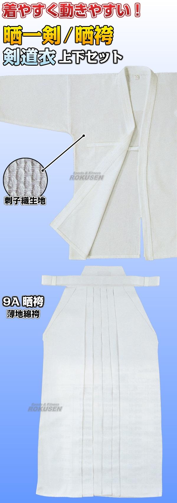 【高柳 剣道】剣道着上衣・袴セット 晒一剣衣・9A晒袴 Z-703・H9W