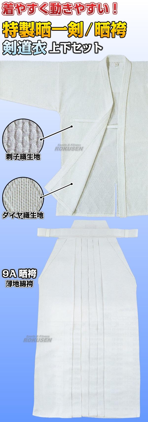 【高柳 剣道】剣道着上衣・袴セット 特製晒一剣衣・9A晒袴 Z-704・H9W