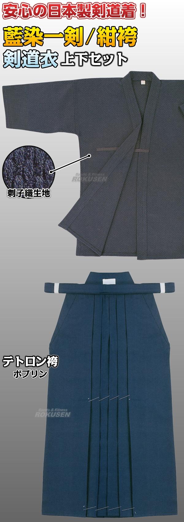 【高柳 剣道】剣道着上衣・袴セット 藍染一重剣衣・テトロン袴 Z-707・HPN