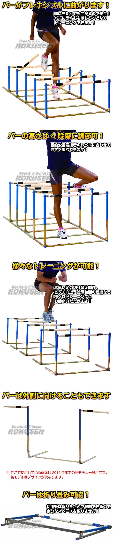 【NISHI ニシ・スポーツ】フレキハードル(脚部折りたたみ式) 小学校用 高さ44〜68cm NG1051A