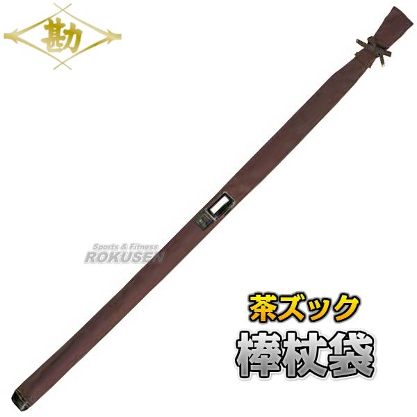 【松勘 武道】松勘杖道 棒杖袋 茶ズック 74-011
