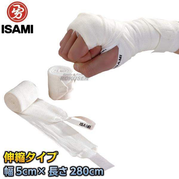 【ISAMI・イサミ】練習用バンテージ 伸縮タイプ 幅5cm×長さ280cm 2個組 IB-30