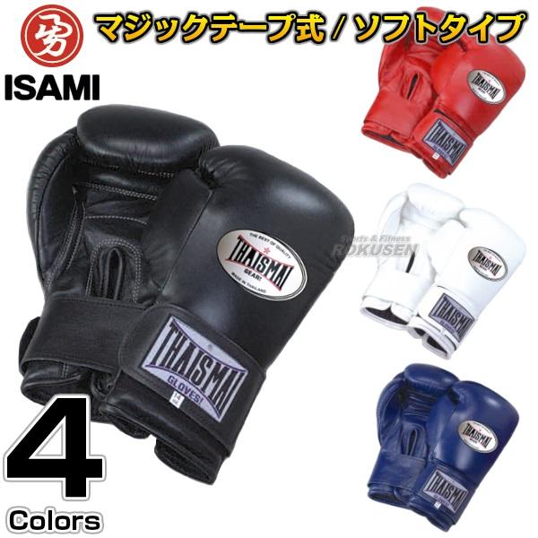 【ISAMI・イサミ】ボクシンググローブ スパーリンググローブ マジックテープ式 BX-212