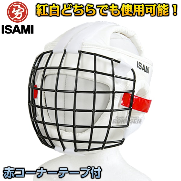 【ISAMI・イサミ】空手ヘッドガード ヘッドガード・面金・メッシュ袋セット CKW-10