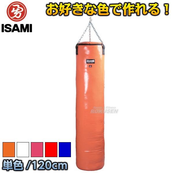 【ISAMI・イサミ】カラーオーダーサンドバッグ SDO-1
