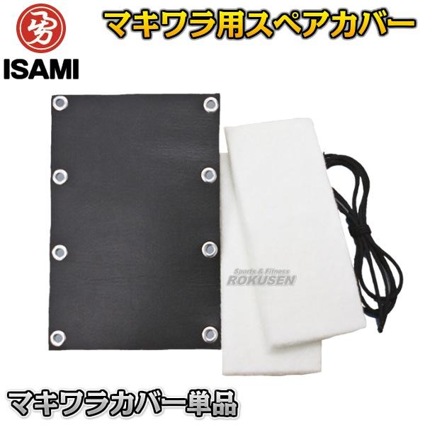 【ISAMI・イサミ】マキワラカバー単品 D-330(D330)