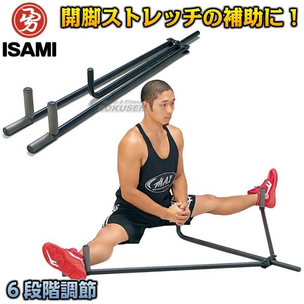 【ISAMI・イサミ】レッグストレッチャー IR-1(IR1)