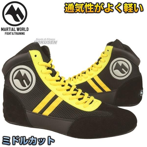 【マーシャルワールド 格闘技】ボクシングシューズ BXS1